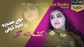 kashmala gul new pashto song 2019 Eid album