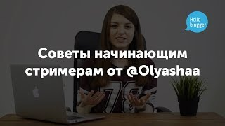Советы начинающим стримерам от Olyashaa ...