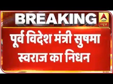 Sushma Swaraj, BJP Veteran Dies At 67 | ABP News
