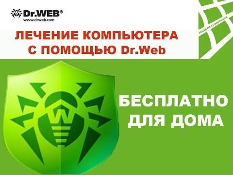Как проверить и вылечить компьютер с программой Dr.Web CureIt. Курейт.