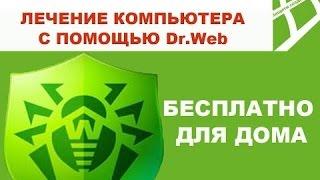 видео Бесплатная лечащая утилита Dr.Web CureIt! - отзывы