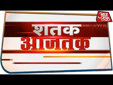 दोपहर की बड़ी खबरें | Shatak Aaj Tak | July 28, 2019