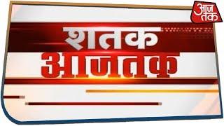 दोपहर की बड़ी खबरें Shatak Aaj Tak July 28 2019
