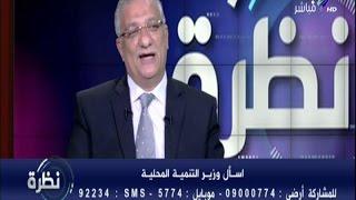 فيديو.. وزير التنمية المحلية يكشف عن راتبه على الهواء