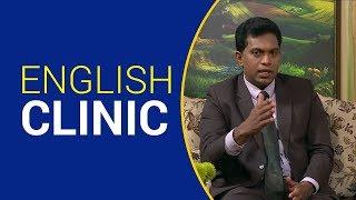 PIYUM VILA - පියුම් විල - ENGLISH CLINIC | 29 - 10 - 2018 | SIYATHA TV Thumbnail