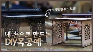 [숏클립] 취미생활로 강력추천! DIY 목공예 (202…