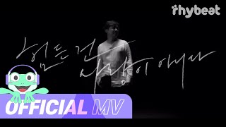 [M/V] 임창정 - 힘든 건 사랑이 아니다 (IM CHANG JUNG - Love should not be harsh on you)