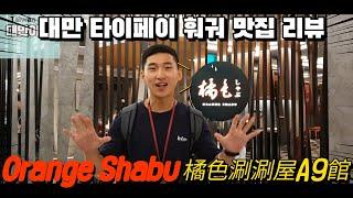 대만 타이페이 훠궈 맛집 Orange Shabu 리뷰ㅣ…