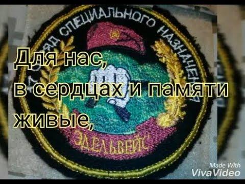 """Памяти всех погибших бойцов 17-го ОСН """"Эдельвейс"""". Мы помним..."""