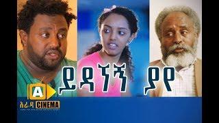 Ethiopian New Movie - Yedagnegn Yaye  - 2017