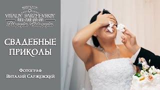 Свадебные приколы. Молодые жгут.Торт невесты. Фотограф Виталий Саржевский.