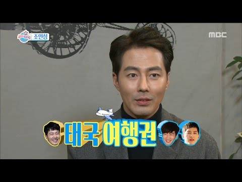 [Section TV] 섹션 TV - Cho In Sung is intimate with Song Joong-ki 20170108