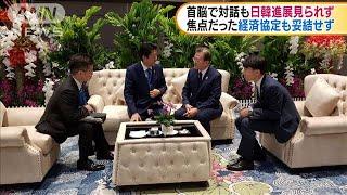 首脳で対話も日韓進展見られず 経済協定も妥結せず(19/11/05)