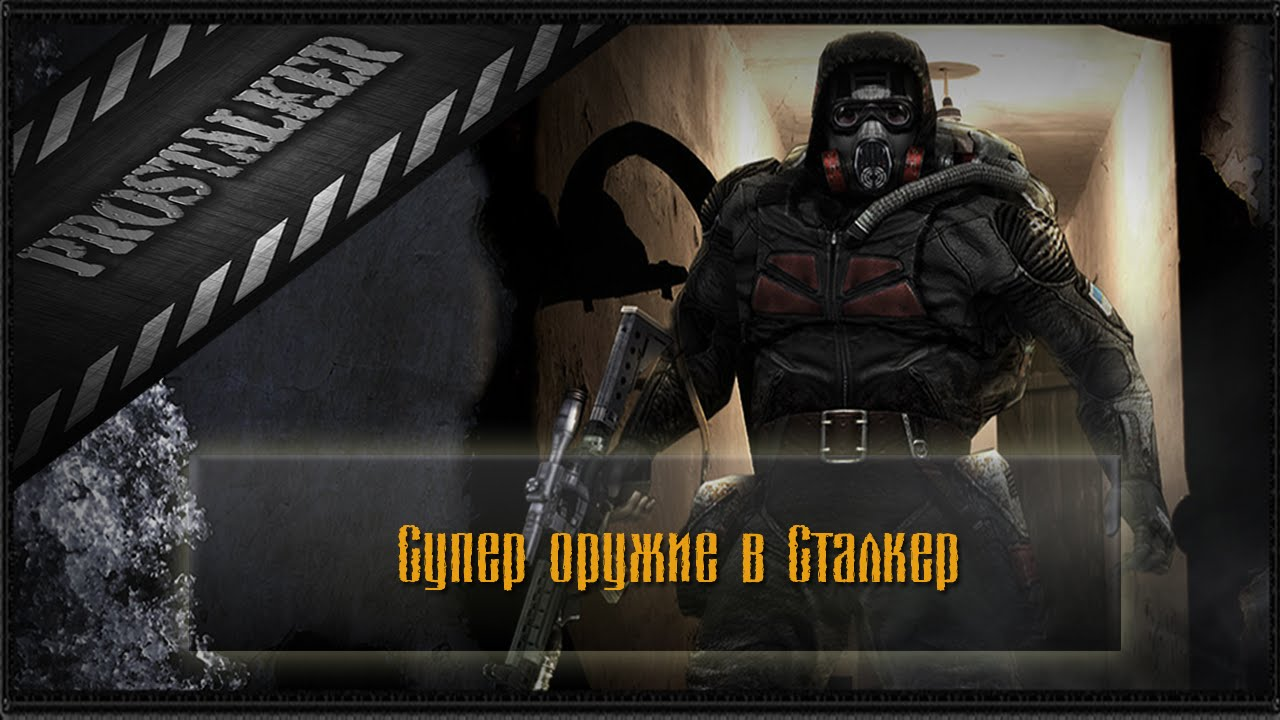 Как сделать в сталкере оружие