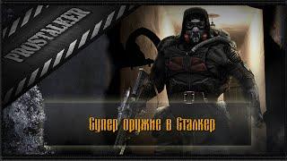 Супер оружие в сталкер! Как сделать?(, 2012-09-03T16:37:03.000Z)