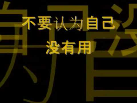 bu yao ren wei zi ji mei you yong 不要认为自己没有用