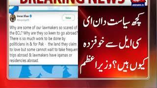 PM Imran Khan's Message On Twitter