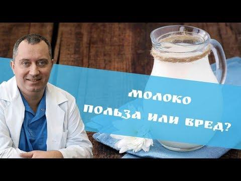 Молоко: польза или вред?