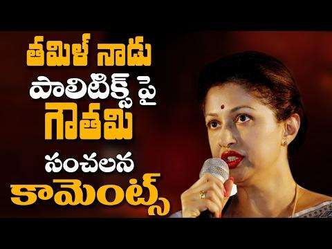 Gautami sensational comments on Tamil Nadu Politics | O Panneer Selvam | Sasikala Natarajan |