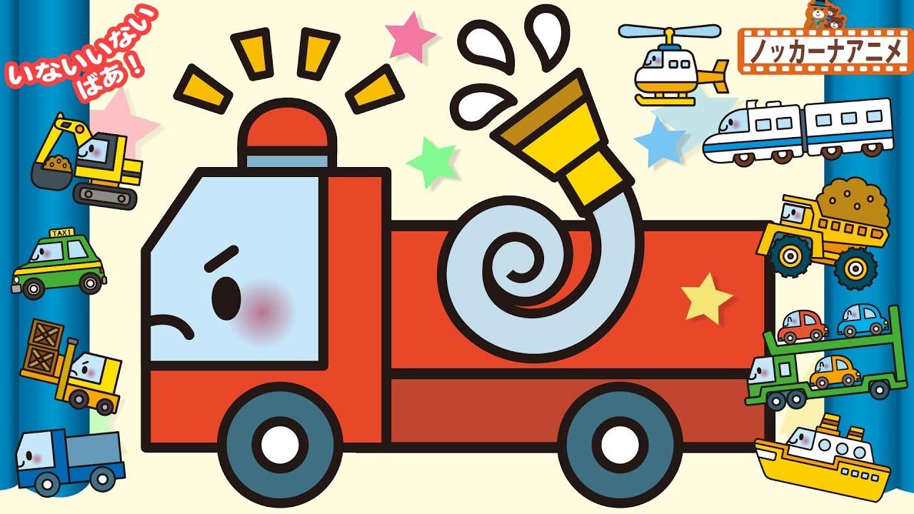 【のりもの いないいないばあ】カーテンにかくれている乗り物は何かな?はたらくくるまいろいろ♪【赤ちゃんが喜ぶ知育アニメ】Vehicle peek a boo animation for kids