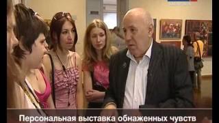 Вести-Хабаровск. Выставка обнаженного чувства