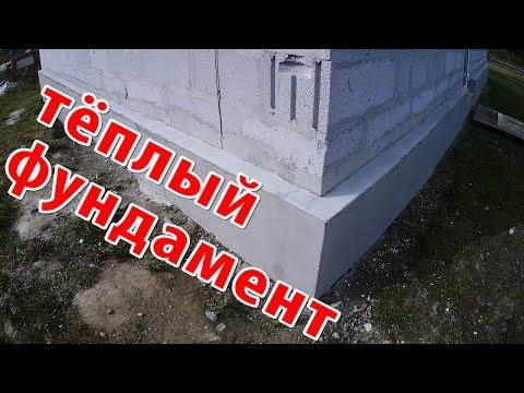 про село - утепление фундамента // Жизнь в деревне // все по уму построим // отделка