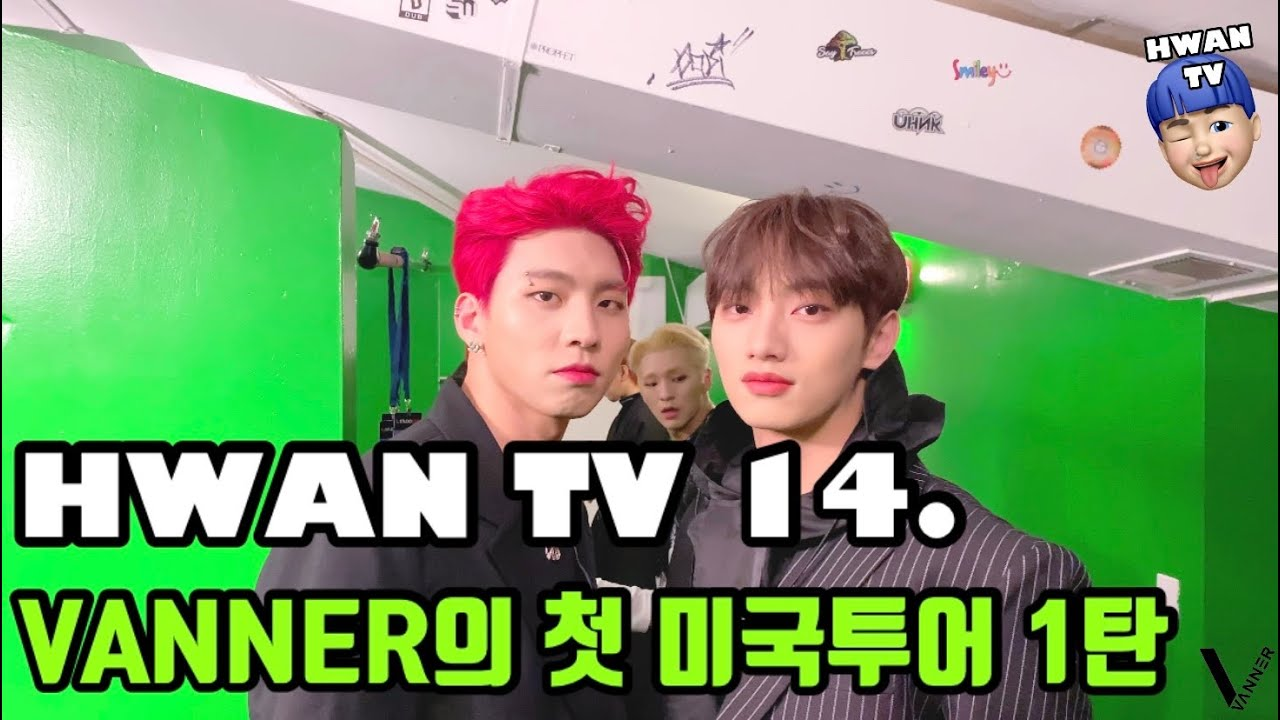 [HWAN TV Season2] 14. VANNER의 첫 미국투어 1탄(VANNER RISING IN THE US)