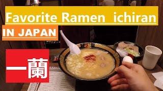 ichiran Ramen Shibuya Japan 一蘭