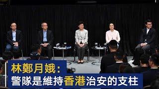 林郑月娥:警队是维持香港治安的支柱 | CCTV