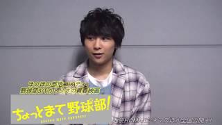 須賀健太が主演映画『ちょっとまて野球部!』の初日舞台挨拶に登壇いた...