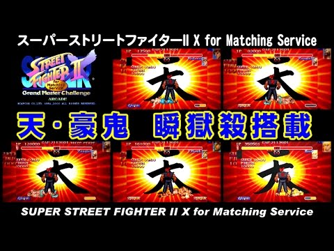 [2/3] 天・豪鬼(Ten-Akuma) - スーパーストリートファイターII X for Matching Service [GV-VCBOX,GV-SDREC]