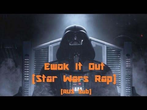 Ewok It Out (Star Wars Rap) с русскими субтитрами