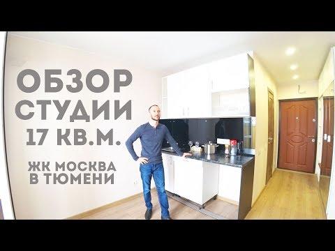 Обзор студии 17 кв.м. Новостройки в Тюмени