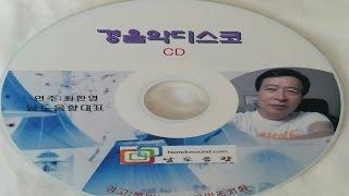 남도음향 디스코 경음악 연주 최한영대표 010 6305 2003캬바레 콜라텍 무도장음반 제작전문