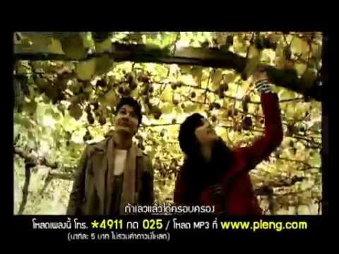 MV เพลง ให้เลวกว่านี้ เพลงประกอบละคร ดอกส้มสีทองปาน ธนพรRS Online ช่องทางโหลดเพลงโดนใจ โหลดเพล