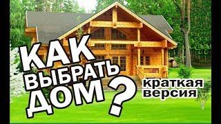 Как выбрать дом? Покупка дома из бруса. Короткая версия.