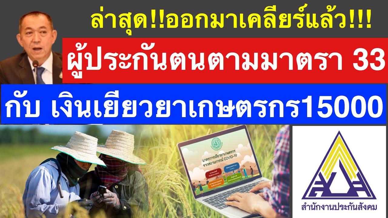 ใช้เหตุผลอะไรตัดสิน!!ประกันสังคมตามมาตรา 33 กับเงินเยียวยาเกษตรกร15000สรุปได้หรือไม่?เพราะเหตุผลใด