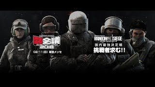 【タイムシフト】レインボーシックス シージ PS4版 国内最強チーム決定戦 闘会議オフラインファイナル
