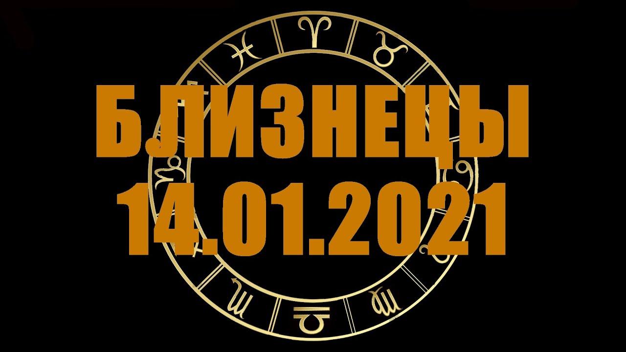 Гороскоп на 14.01.2021 БЛИЗНЕЦЫ