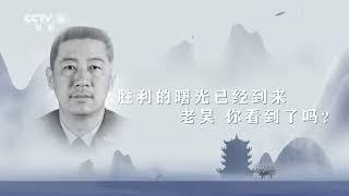 《战疫故事》缅怀战疫烈士 你们永远在我们心中 【中国电影报道 | 20200407】