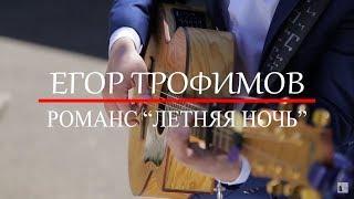 ЕГОР ТРОФИМОВ - романс