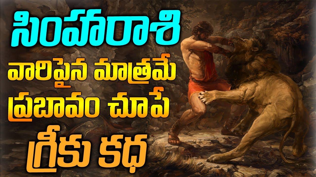 సింహరాశి  వారికీ మాత్రమే | Leo Greek Story | Simharasi | Telugu waves