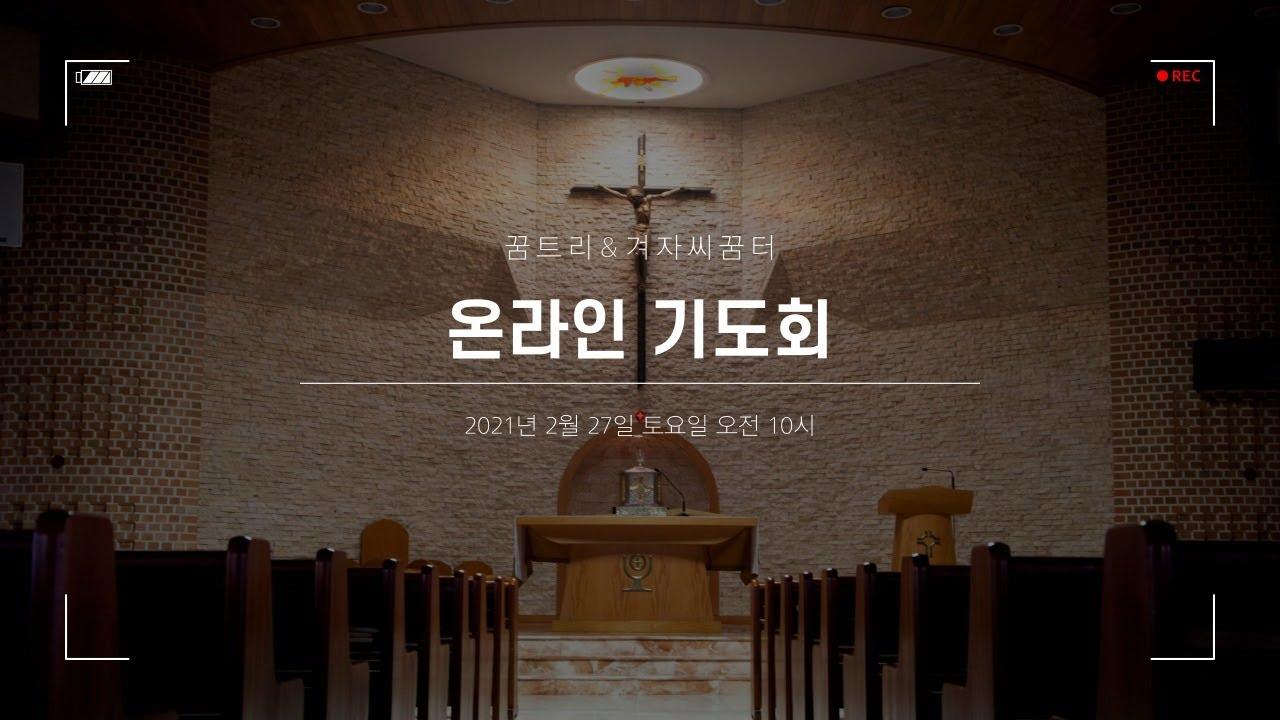 2021.2.27 꿈트리&겨자씨꿈터 교사 기도회