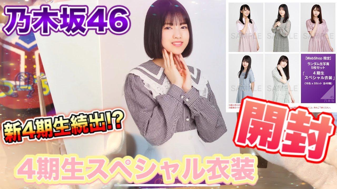 【新4期続出!?】乃木坂46生写真 「4期生スペシャル衣装」開封