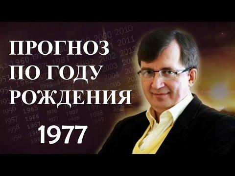 ПРОГНОЗ ПО ГОДУ РОЖДЕНИЯ. Год 1977