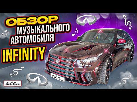 Обзор музыкальной системы в Infinity FX 35/50 + QX (автозвук)