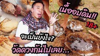 เนื้ออบดิน-ฝังธรรมชาติ-อร่อยแน่-18-คนหัวครัว-ep-63