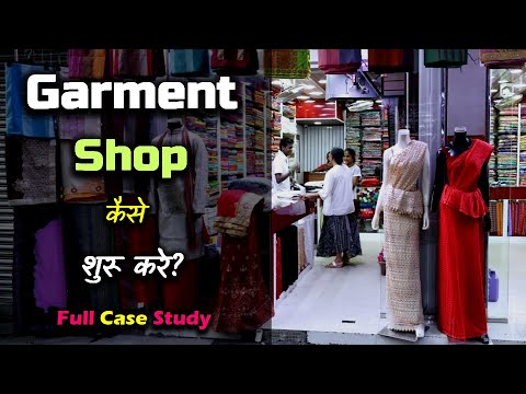 Download How to Start Garment Shop With Full Case Study? – [Hindi] – Quick Support