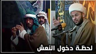 نعي على فاطمة الزهراء (عليها السلام) ودخول النعش في المجلس | الشيخ زمان الحسناوي