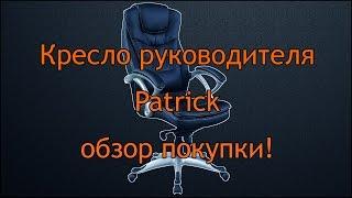 видео кресло для руководителя